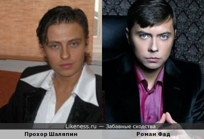 Прохор Шаляпин похож на Романа Фада