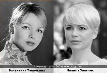 Мишель Уильямс похожа на Валентину Теличкину