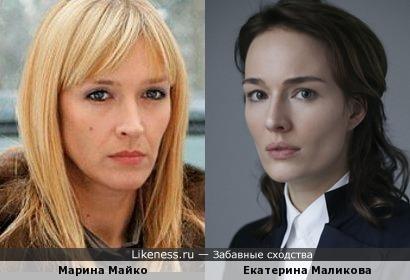 Екатерина Маликова похожа на Марину Майко