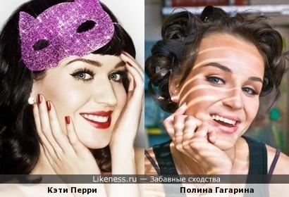Полина Гагарина и Кэти Перри