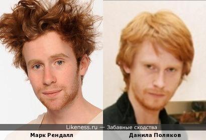 Марк Рендалл похож на Данилу Полякова