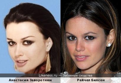 Рейчел Билсон похожа на Анастасию Заворотнюк