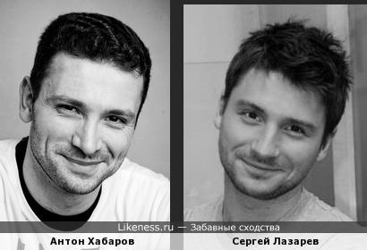 Сергей Лазарев похож на Антона Хабарова