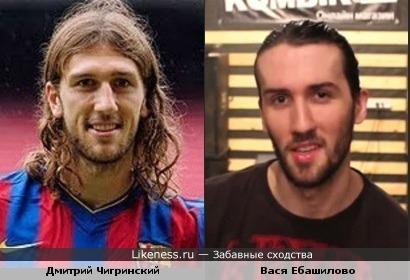 Дмитрий Чигринский похож на Васю Ебашилово