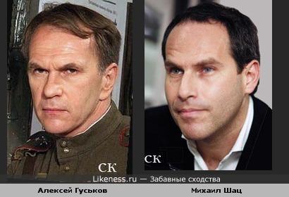 Алексей Гуськов похож на Михаила Шаца