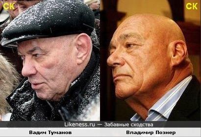 Вадим Туманов = Владимир Познер