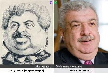 Александр Дюма = Михаил Гусман