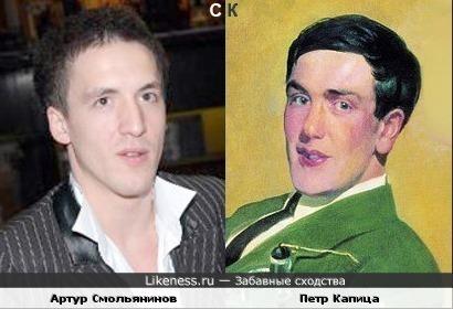 Артур Смольянинов = Петр Капица