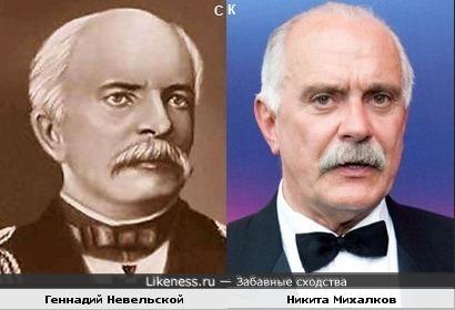 Геннадий Невельской = Никита Михалков