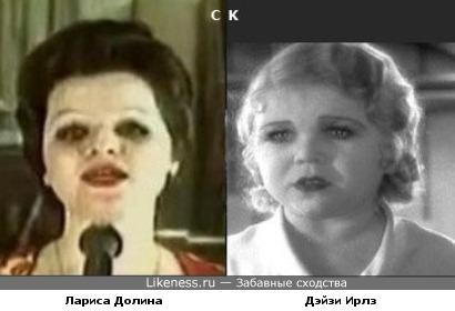 Лариса Долина и Дэйзи Ирлз