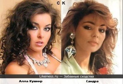 Алла Кушнир и Сандра