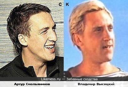 Артур Смольянинов и Владимир Высоцкий