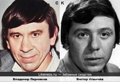 Владимир Пермяков и Виктор Ильичёв