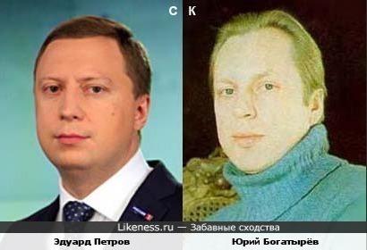 Эдуард Петров и Юрий Богатырёв