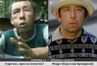 Старичок, идем на пикничок! vs. Федул (Борислав Брондуков)