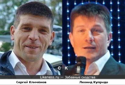 Сергей Климёнов и Леонид Купридо