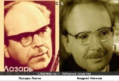Лазарь Лагин и Андрей Мягков