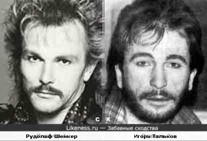 Рудольф Шенкер и Игорь Тальков