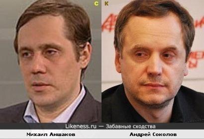 Михаил Аншаков и Андрей Соколов