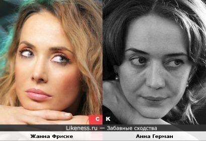 Жанна Фриске и Анна Герман