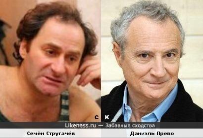 Семён Стругачёв и Даниэль Прево