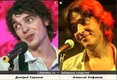 Дмитрий Сорокин и Алексей Кофанов