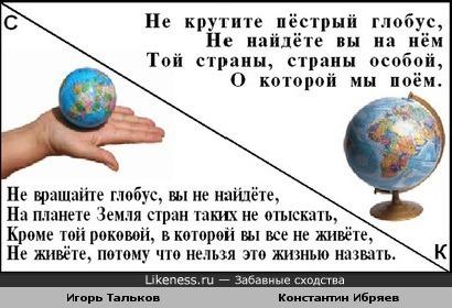 Константин Ибряев, Игорь Тальков, поэты, глобус