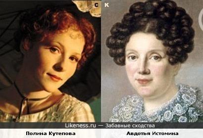 Полина Кутепова и Авдотья Истомина