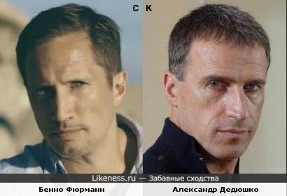 Бенно Фюрманн и Александр Дедюшко