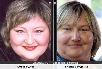 Юлия Сулес и Елена Батурина