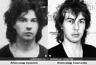 Александр Кузьмин и Александр Башлачёв