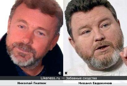 Николай Гнатюк и Михаил Евдокимов