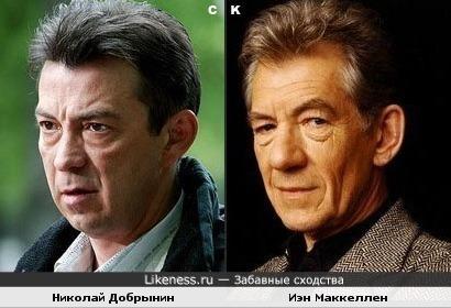 Николай Добрынин и Иэн Маккеллен