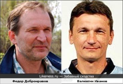 Федор Добронравов и Валентин Иванов
