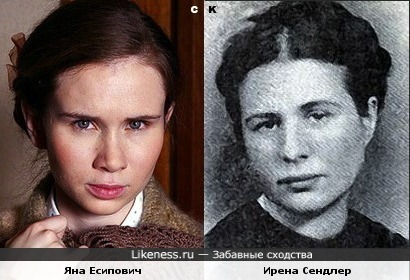 Яна Есипович и Ирена Сендлер