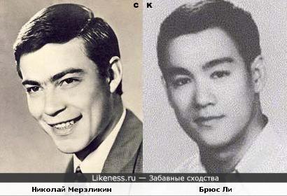 Николай Мерзликин и Брюс Ли