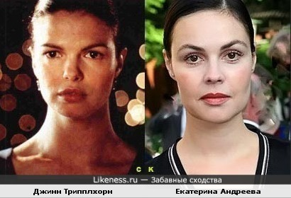 Джинн Трипплхорн и Екатерина Андреева