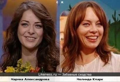 Марина Александрова и Мелинда Кларк