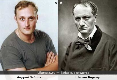 Андрей Зибров и Шарль Бодлер