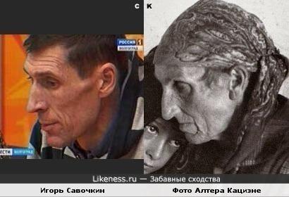 Игорь Савочкин и жена Мейера Гурфинкеля