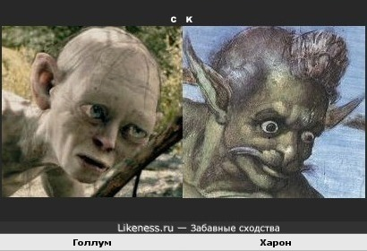 Голлум Джексона и Харон Микеланджело