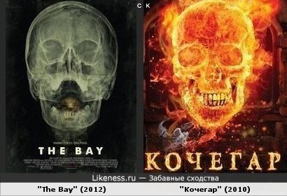 """The Bay"" и ""Кочегар"""