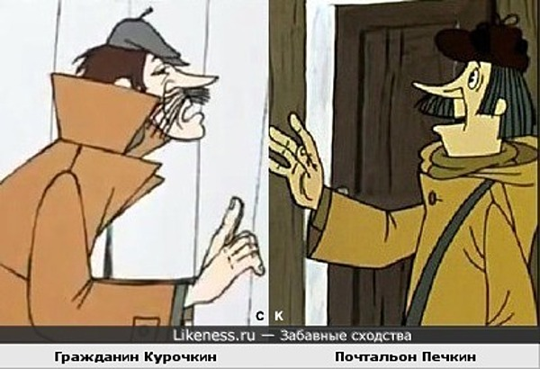 Гражданин Курочкин и почтальон Печкин