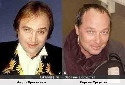 Игорь Христенко и Сергей Урсуляк