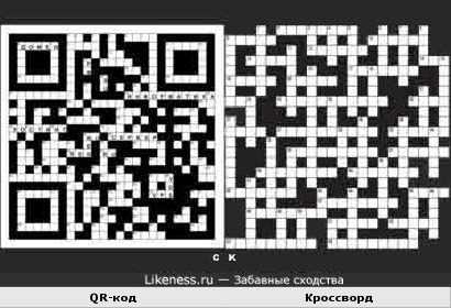QR-код и кроссворд