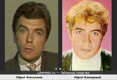 Юрий Николаев и Юрий Каморный
