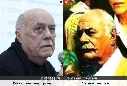 Станислав Говорухин и Мартин Болсам