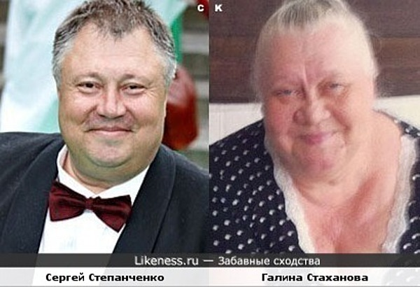 Сергей Степанченко и Галина Стаханова