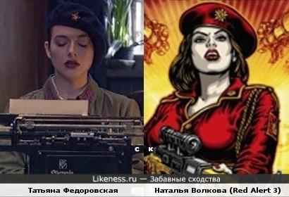 Татьяна Федоровская и Наталья Волкова (Red Alert 3). Забавные сходства: пох