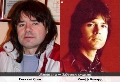 Евгений Осин и Клифф Ричард